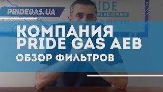О компании Pride Gas AEB. Обзор газовых фильтров тонкой и грубой очистки.