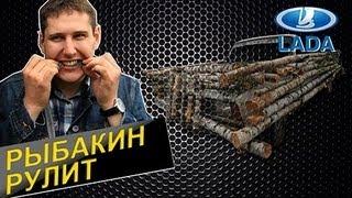 Рыбакин Рулит - Древомобиль