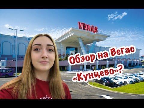 Обзор на Вегас Кунцево