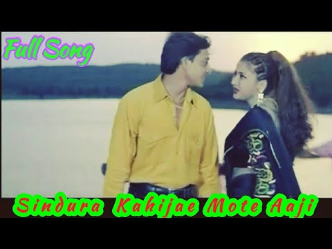 Sindura kahijae mote aaji Odia Full HQ Audio Song | Sidhhant and Rachana | Suhaga Sindura