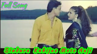 Sindura kahijae mote aaji Odia Full HQ Audio Song | Sidhhant and Rachana | Suhaga Sindura