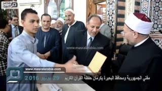 مصر العربية | مفتي الجمهورية ومحافظ البحيرة يكرمان حفظة القرآن الكريم
