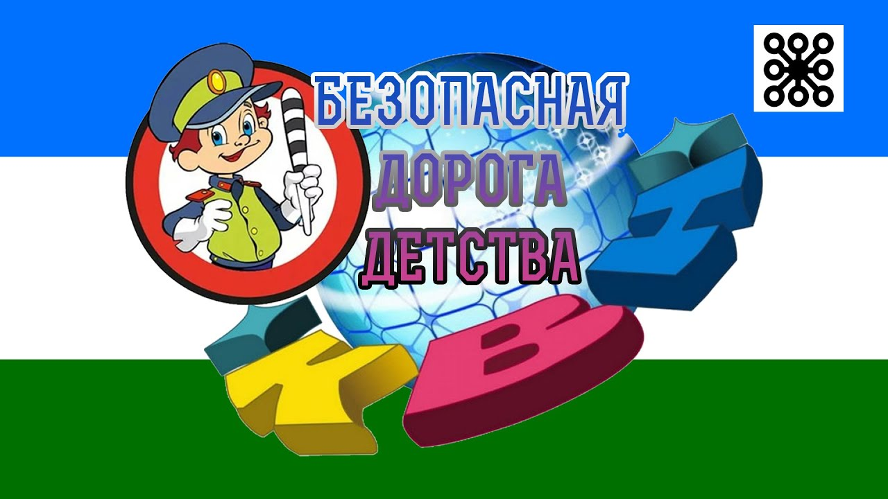 """КВН """"Безопасная дорога детства"""""""