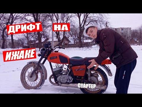 ЗИМНЫЙ ДРИФТ НА ИЖАКЕ/УГРОБИЛ ДВИГАТЕЛЬ ИЖ ЮПИТЕР5