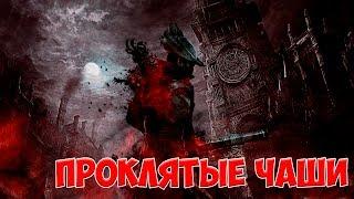 BloodBorne - Штурмуем Подземелья. Часть 1
