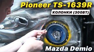 Замена штатных динамиков Мазда Демио на pioneer TS 1639R