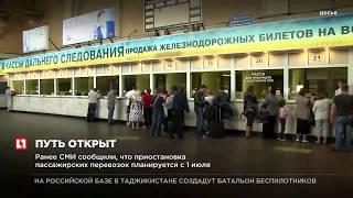 Украина опровергла прекращение железнодорожного пассажирского сообщения с России