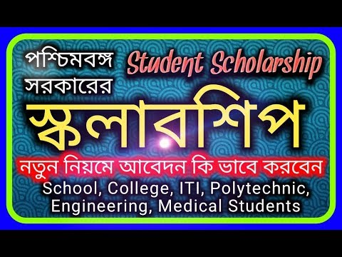 West Bengal Student Scholarship - 2018-2019 Tutorial | পশ্চী