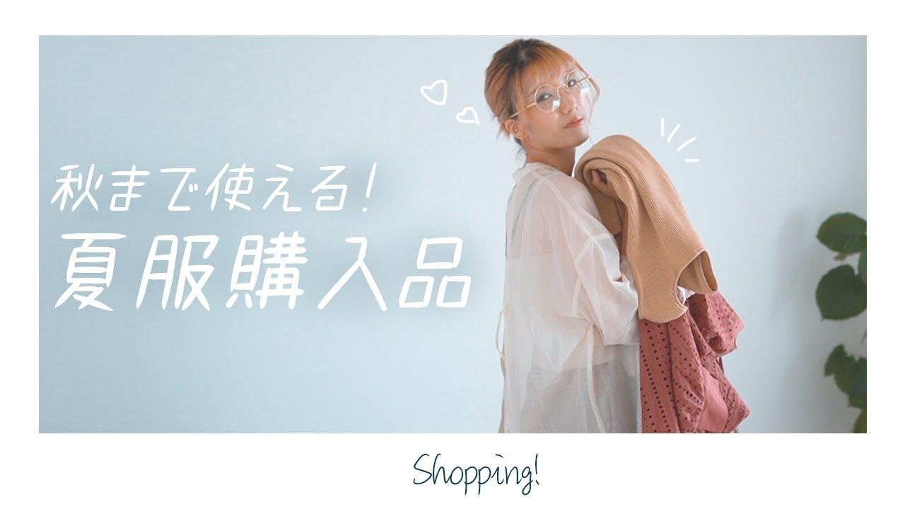【購入品紹介】秋まで使える!通販の夏服で着回しコーデ【プチプラ】