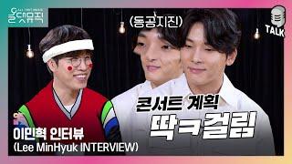 [올댓뮤직 All That Music] 이민혁 인터뷰 (Lee MinHyuk INTERVIEW)