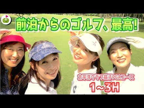ゴルフでカジノチップゲーム対決!【太平洋クラブ益子PGAコース H1-3】