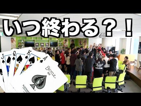 【終わるの?】52人でババ抜きしてみた〜完結編〜