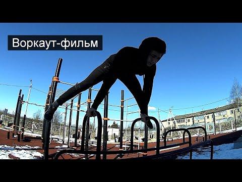 ВОРКАУТ-ФИЛЬМ Отчет 2020 год Смирнов Андрей 16 ЛЕТ 