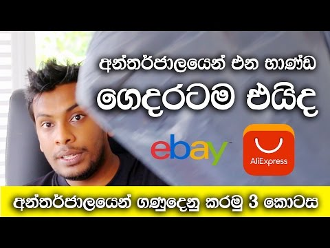 Online Shopping Tutorial Part 03 - Sri Lanka Tracking code Shipping and Customs and postal problems