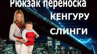 Переноски для малышей Кенгуру, Рюкзаки,  Слинги