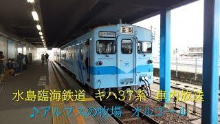 [アルプスの牧場]キハ37系 普通列車17レ 倉敷市~水島 2021.05