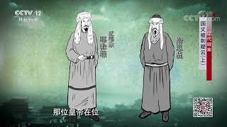 《法律讲堂(文史版)》 20191030 辽代疑案·国丈被刺疑云(上)  CCTV社会与法