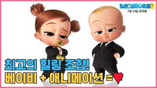 [보스 베이비 2] 메인 예고편