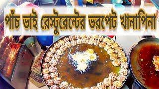 পাঁচ ভাই হোটেল সিলেট। Panch Bhai Restaurant Sylhet   Ultimate Dinner
