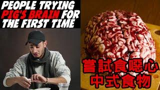 嘗試食噁心中式食物 | PEOPLE TRYING PIG
