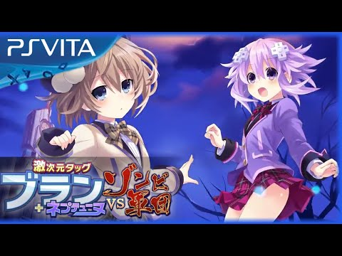 Extreme Dimension Tag Blanc + Neptune VS Zombie Army - Opening Movie Trailer - PS Vita [Japan]