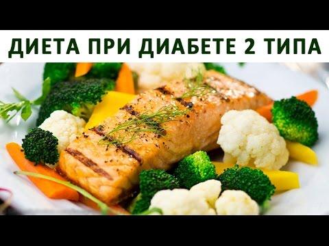 Диета при сахарном диабете 2 типа. Питание при сахарном диабете | жизньдиабетика | диабетический | диабетиков | диабетика | сахарный | гликемия | уровень | питание | лечение | диабета