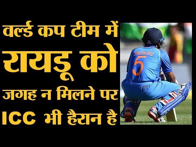 Ambati Rayudu के World Cup Squad में जगह न मिलने का क्या कारण है   CWC2019
