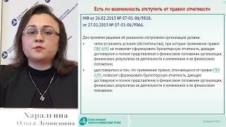 видео Новое в бухгалтерском учете