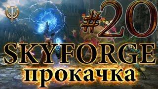 Skyforge - Прокачка - Йодовая сетка решает - #20
