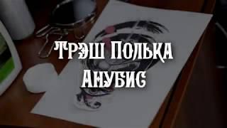 Трэш полька / Trash polka Анубис !
