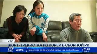 Экс-гражданка Южной Кореи будет защищать цвета флага Казахстана на ОИ-2018