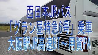 高速バス昼便で行こう!西日本JRバス 「グラン昼特急6号」乗車・大阪駅JR高速BT~用賀PA