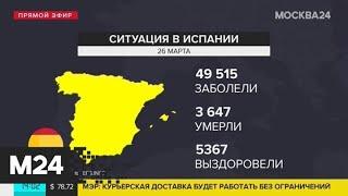 В Испании за сутки свыше 650 человек умерли из-за коронавируса - Москва 24