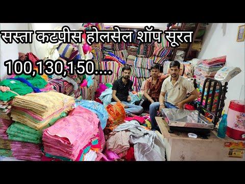 Surat Cut Piece Wholesale Market/cut Piece Market In Surat/fabric Wholesale Market Insurat/cut Piece
