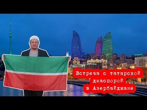 Поездка в Баку.