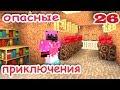ч 26 Minecraft Опасные приключения Лаборатория в подвале телевизор mp3