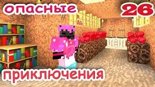 ч.26 Minecraft Опасные приключения - Лаборатория в подвале (телевизор)(Опасные приключения в модном майнкрафте. Подпишитесь чтобы не пропустить новые видео. Подписка на мой кана..., 2014-03-16T07:30:01.000Z)