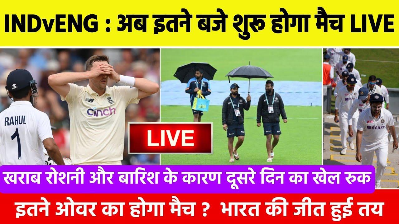 IND vs ENG 1st Test, 2nd Day : मैच में दुबारा बारिश के कारण रुका मैच, अब इतने बजे शुरू होगा मैच
