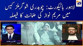 Chaudhry Sugar Mills Case Mein Maryam Nawaz Ki Zamanat Ka Faisla