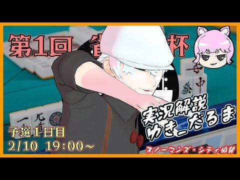 【第1回】雀乃森杯 予選1日目【天鳳】
