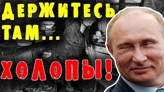 Чиновники борются с бедностью | Новый закон Путина