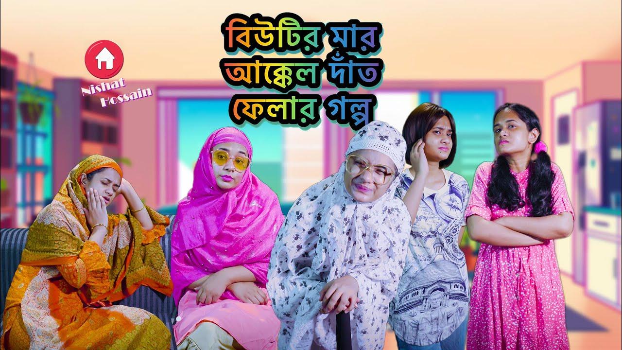 Download বিউটির মার আক্কেল দাঁত ফেলার গল্প | Chattagonian Funny Video By Nishat Hossain