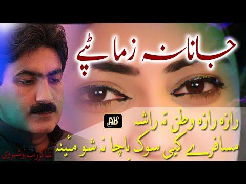 Pashto new HD Tapy 2018 - Janana Zama Tapy By Shakir Zeb