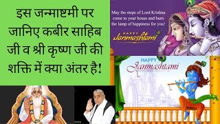 Krishna Janmashtami 2019 Special Story in Hindi | कृष्णजी व कबीर जी की शक्ति। Sant Rampal Ji Satsang