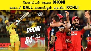 Roar of the lion| Dhoni |CSK vs RCB| Highlights|ipl 2019