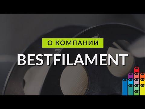 О Bestfilament