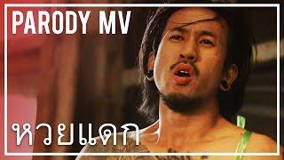 MV หวยแดก by บี้เดอะสกา Feat.ตูนจีนแดง