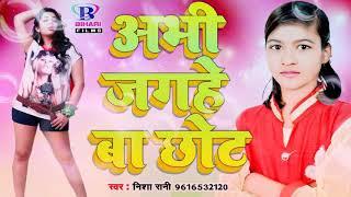 निशा_रानी_का_2018||lms music __पीया_लाहे_लाहे_डाल_अभी_जगहे_बा_छोट__Bhojpuri video ||rcm music lms
