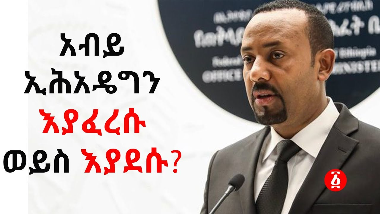 Dr. Abiy Ahmed And EPRDF