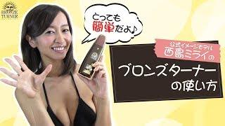 ブロンズターナー公式モデルの西島ミライちゃんが使い方を丁寧に教えて...
